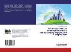 Bookcover of Регенеративный теплообменник с теплоаккумулирующим материалом