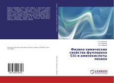 Обложка Физико-химические свойства фуллерена С60 и аминокислоты лизина