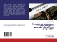 Buchcover von Управление процессом социокультурной адаптации мигрантов из стран СНГ