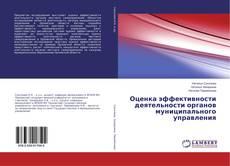 Bookcover of Оценка эффективности деятельности органов муниципального управления
