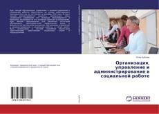 Buchcover von Организация, управление и администрирование в социальной работе