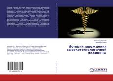 Обложка История зарождения высокотехнологичной медицины