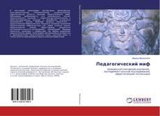 Buchcover von Педагогический миф