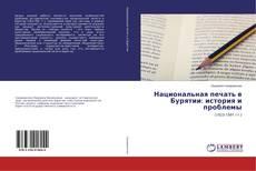 Couverture de Национальная печать в Бурятии: история и проблемы