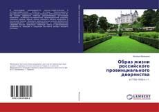 Bookcover of Образ жизни российского провинциального дворянства