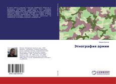 Bookcover of Этнография армии