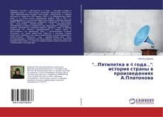 """Обложка """"...Пятилетка в 4 года..."""": история страны в произведениях А.Платонова"""