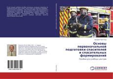 Couverture de Основы первоначальной подготовки спасителей и спасательных формирований