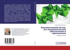 Couverture de Квазиволновой метод, его математическое обеспечение и приложения