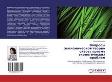 Borítókép a  Вопросы экономической теории сквозь призму экологических проблем - hoz