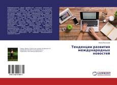 Тенденции развития международных новостей kitap kapağı