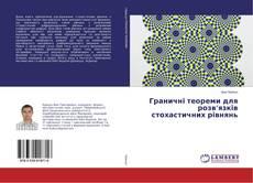 Capa do livro de Граничні теореми для розв'язків стохастичних рівнянь