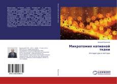 Bookcover of Микротомия нативной ткани