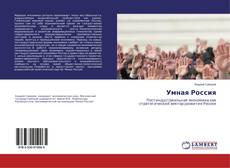 Bookcover of Умная Россия