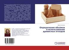 Определение объёмов и использование древесных отходов的封面