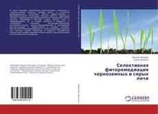Селективная фиторемедиация черноземных и серых почв的封面