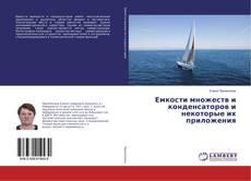 Bookcover of Емкости множеств и конденсаторов и некоторые их приложения