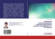 Copertina di Развитие отечественного психологического знания на рубеже XX-XXI веков