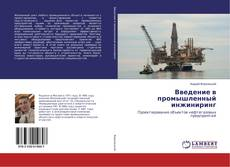 Bookcover of Введение в промышленный инжиниринг