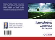 Buchcover von Будущее Евразии: этнополитические процессы и перспективы интеграции