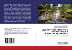 Обложка Духовно-нравственное воспитание на казачьих традициях