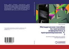 Bookcover of Методическое пособие по программе информатика и программирование. Ч. 3