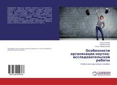Bookcover of Особенности организации научно-исследовательской работы