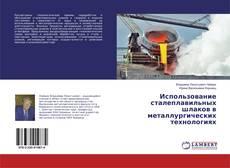Bookcover of Использование сталеплавильных шлаков в металлургических технологиях