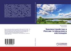 Bookcover of Землеустройство в России: в прошлом и настоящем