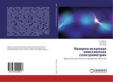 Capa do livro de Лазерно-искровая эмиссионная спектрометрия