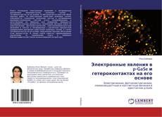Copertina di Электронные явления в p-GaSe<Dy> и гетероконтактах на его основе