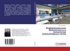 Bookcover of Информационная безопасность и технологии компьютерных сетей