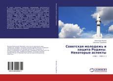 Bookcover of Советская молодежь и защита Родины. Некоторые аспекты