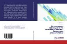 Couverture de Селективная проницаемость гистогематических барьеров в стоматологии