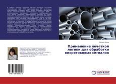 Buchcover von Применение нечеткой логики для обработки вихретоковых сигналов