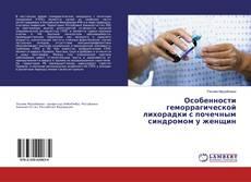 Buchcover von Особенности геморрагической лихорадки с почечным синдромом у женщин
