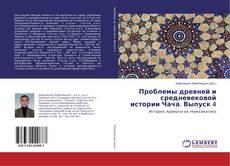 Обложка Проблемы древней и средневековой истории Чача. Выпуск 4
