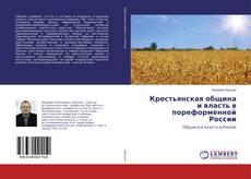 Обложка Крестьянская община и власть в пореформенной России