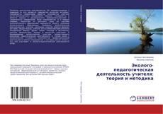 Обложка Эколого-педагогическая деятельность учителя: теория и методика