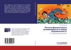 Buchcover von Рынки финансового инжиниринга и новая нормальность
