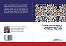 Обложка Народный романс в творчестве Ж.-Б. Алмейды Гаррета
