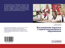 Обложка Восхождение педагога к идеям инклюзивного образования