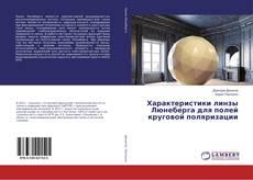 Bookcover of Характеристики линзы Люнеберга для полей круговой поляризации