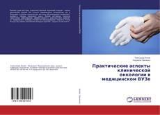 Практические аспекты клинической онкологии в медицинском ВУЗе kitap kapağı