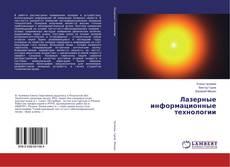 Обложка Лазерные информационные технологии