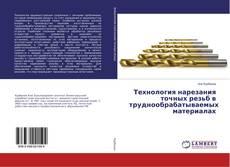 Buchcover von Технология нарезания точных резьб в труднообрабатываемых материалах