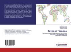 Обложка Экспорт товаров