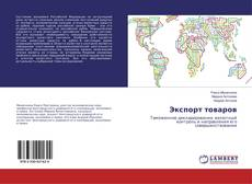 Buchcover von Экспорт товаров