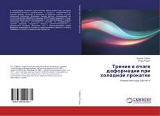 Bookcover of Трение в очаге деформации при холодной прокатке