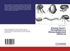 Bookcover of Блохи Санкт-Петербурга и Ленинградской области